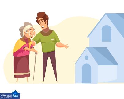 Вибір будинку престарілих за критеріями